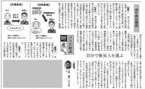 241121神奈川新聞_三門