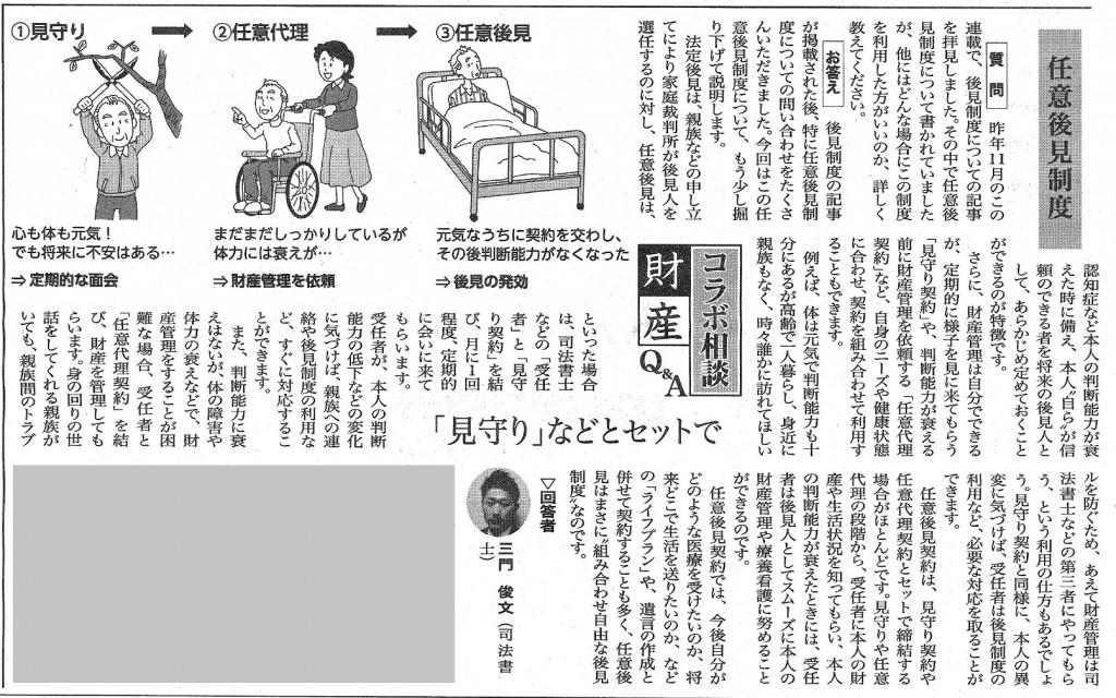 250116神奈川新聞_三門