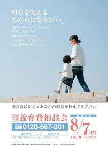 2016養育費